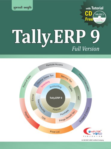 Tally ERP 9 (Gujarati)