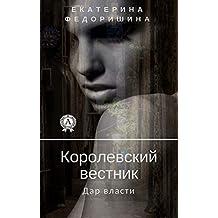Королевский вестник (Russian Edition)