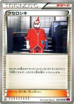 Kuseroshiki / Pokemon Karte XY Phantom Tor (PMXY4) / Einzelkarte - Phantom Pokemon Karten