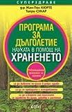 Programa za dulgoletie - Програма за дълголетие [Бългapcки] [Bulgarian]