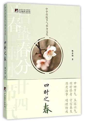 The Good Times in Four Seasons (Chinese Edition) -