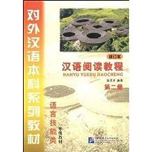 Hanyu Yuedu Jiaocheng II [Chinese Reading Course - Revised Edition] [+CD]
