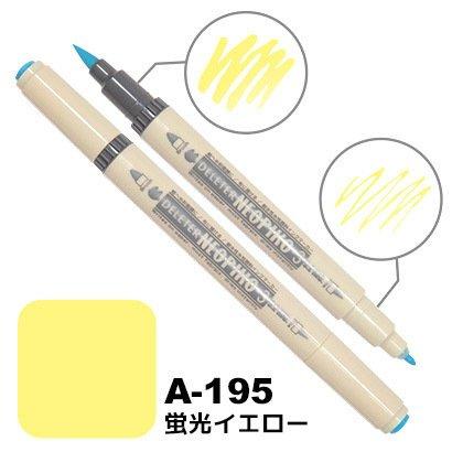 Deleter Neopiko Manga Comic Pen Neopiko 3 - Cloth Pen&Brush - 195 - Neon Yellow