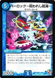 duel-masters-parokku-shi-maudit-voyage-peu-frequent-dmx11-081-uc-grande-bataille-all-star-12-enregis