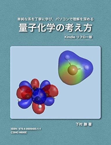Ryoshikagaku no Kangaekata Kindle reflow version: Tanjyunna keiwo teineini manabi pasokonde rikaiwo fukameru (Japanese Edition)