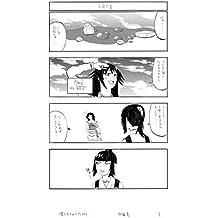 Ijintachinohebunraifu (Yurigyagumanga) (Japanese Edition)