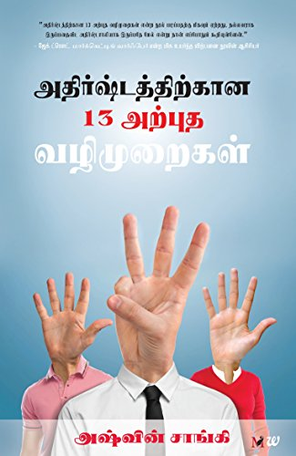 13 Steps To Bloody Good Luck (Tamil)