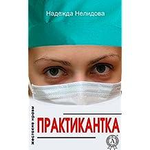 Практикантка (Жестокие нравы) (Russian Edition)
