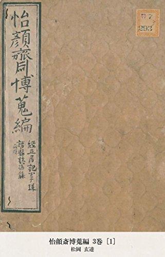 怡顔斎博蒐編 3巻 [1] (国立図書館コレクション) (Japanese Edition)