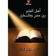 أهل العلم بين مصر وفلسطين (Arabic Edition)
