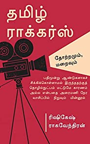 Tamil Rockers - Thotramum, Maraivum (Tamil Edition)