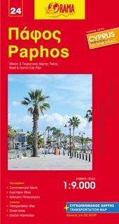 Pafos: Town and District (Cyprus Road & Tourist Maps)