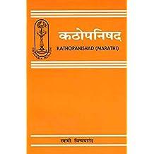 Amazon marathi religion books kathopanishad fandeluxe Image collections