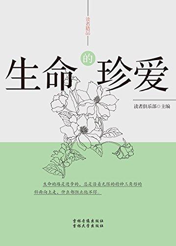读者精品——生命的珍爱 (Chinese Edition) por 读者俱乐部