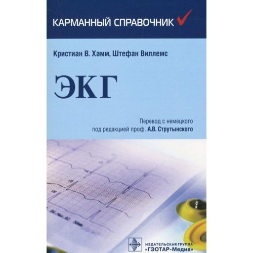 Checkliste EKG / Karmannyy spravochnik po EKG (In Russian)