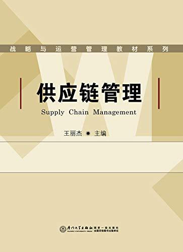 供应链管理 (English Edition)