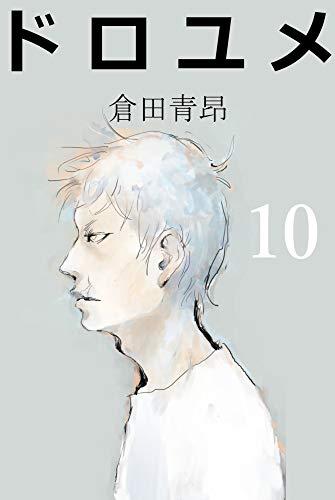 doroyume10 (Japanese Edition)
