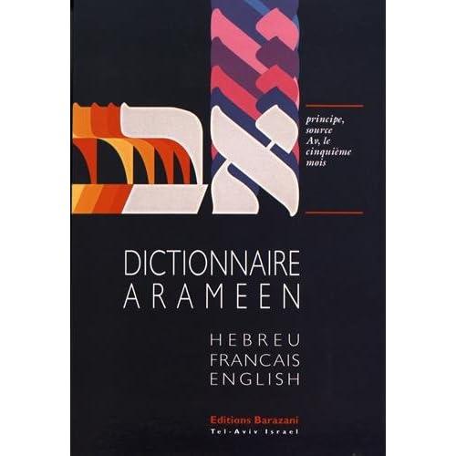 Dictionnaire araméen  : Hébreu, Français, English