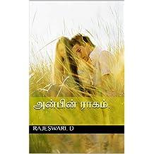 அன்பின் ராகம். (Tamil Edition)