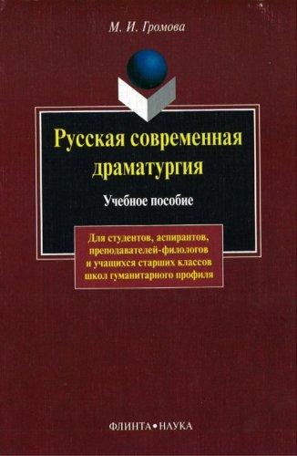 Russkaia sovremennaia dramaturgiia.( in Russian)