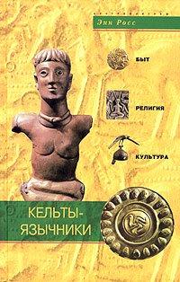 kelty-yazychniki-byt-religiya-kultura
