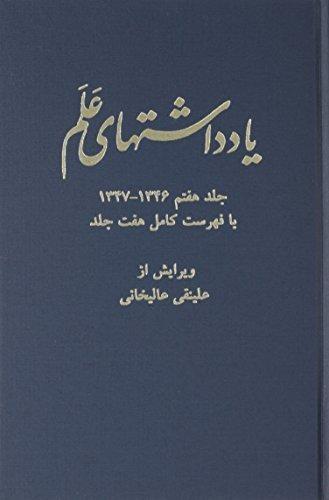 Diaries of Assadollah Alam: Seven Volume Set, 1346-1356/1967-1977 (Persian/Farsi language) (Alam Diaries) (Farsi Edition) by Asadollah Alam (2014-01-01)
