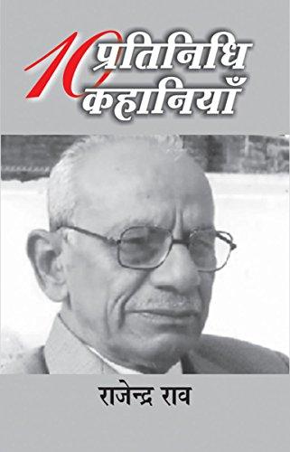 Dus Pratinidhi Kahaniyan : Rajendra Rao