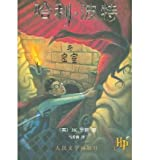 Harry Potter and the Chamber of Secrets (Harry Potter (Chinese)) (Chinese, English) Rowling, J K ( Author ) Sep-01-2000 Paperback - Ren Min Jiao Yu Chu Ban She - 01/09/2000