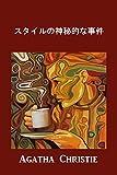 スタイルの神秘的な事件: Mysterious Affair at Styles, Japanese edition