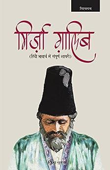 Mirza Ghalib (Hindi Edition) by [., Vishwanath]