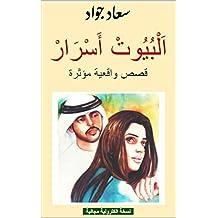 البيوت اسرار: قصص واقعية قصيرة من الخليج (Alsatian Edition)