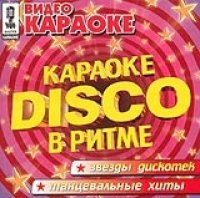 Video Karaoke: V Ritme Disco (Video CD) - russische Originalfassung [ Видео Караоке: В Ритме Disco] - Karaoke-dvd-na