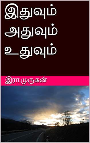 இதுவும் அதுவும் உதுவும் (Tamil Edition) por இரா.முருகன்