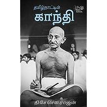 தி. சே. சௌ. ராஜனின் தமிழ்நாட்டில் காந்தி (Tamil Edition)