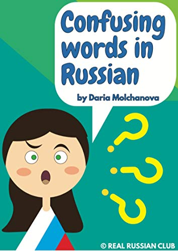Confusing words in Russian: Russian language phrasal book by Real Russian Club (English Edition)