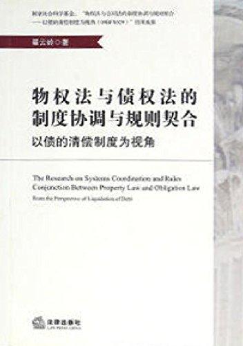 物权法与债权法的制度协调与规则契合 (English Edition)