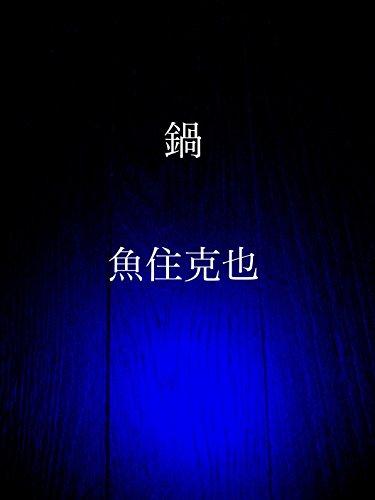 nabe (Japanese Edition)