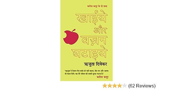 Khaiye Aur Vajan Ghataiye: (Hindi Edition) eBook: Rujuta Diwekar