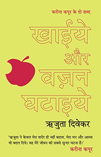 Khaiye Aur Vajan Ghataiye Hindi Edition Ebook Rujuta Diwekar