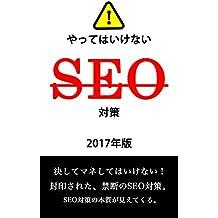 Yattehaikenai SEO Taisaku 2017 Nenban (Zelda Syuppan) (Japanese Edition)