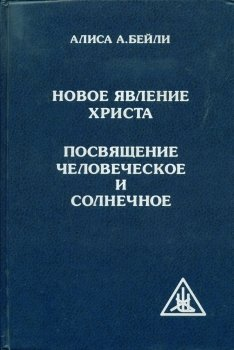 The new phenomenon of Christ. Initiation, Human and Solar - in Russian 1999