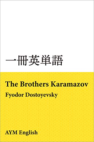 vocabulary in masterpieces from The Brothers Karamazov: Extensive reading with masterpieces ISSATSU EITANGO (Japanese Edition)