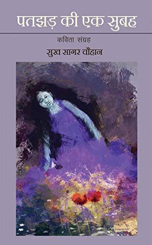 Patjhad Ki Ek Subah : कविता संग्रह