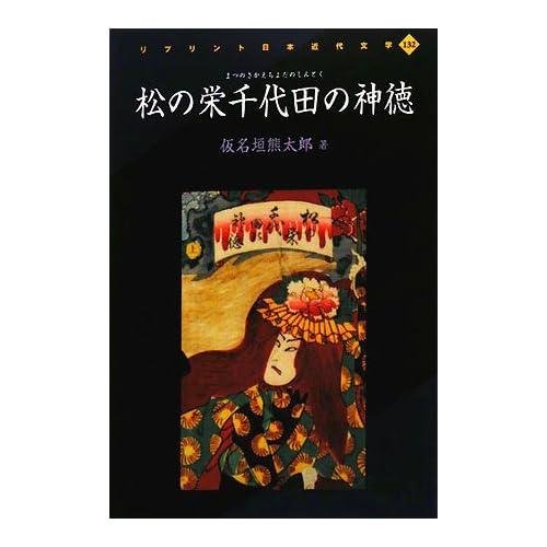 Matsu no sakae Chiyoda no shintoku
