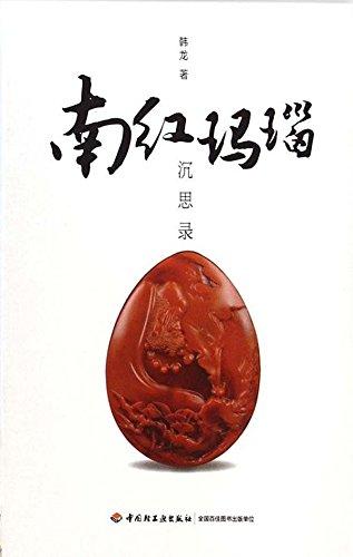 南红玛瑙沉思录 (English Edition)