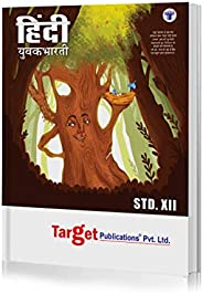 Std 12 Hindi Yuvakbharati Book | Commerce, Science and Arts | HSC Maharashtra State Board | Based on Std 12th