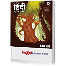 Std 12 Hindi Yuvakbharati Book | Commerce, Science and Arts | HSC Maharashtra State Board | Based on Std 12th New Syllabus
