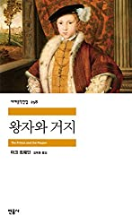 The Prince and the Pauper (1881) (Korea Edition)