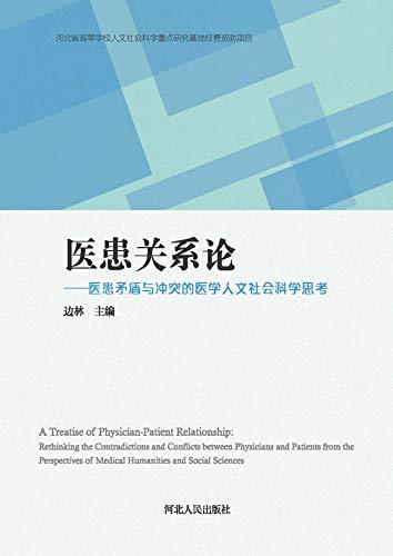 医患关系论:医患矛盾与冲突的医学人文社会科学思考 (English Edition)