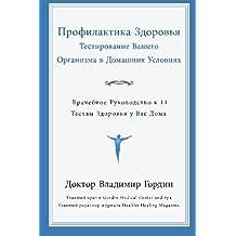 Preventive Care Through Home Testing (Russian Translation)